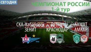 Сегодня - три матча 1-го тура премьер-лиги. Фото «СЭ»