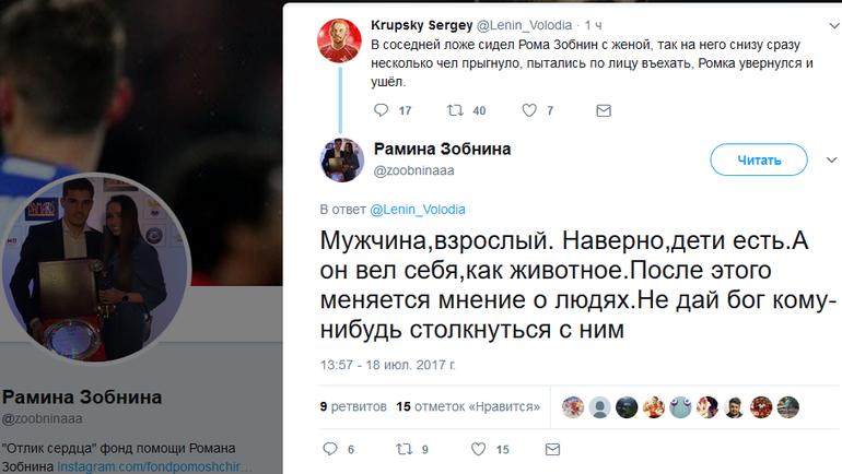 Твиттер Рамины Зобниной.