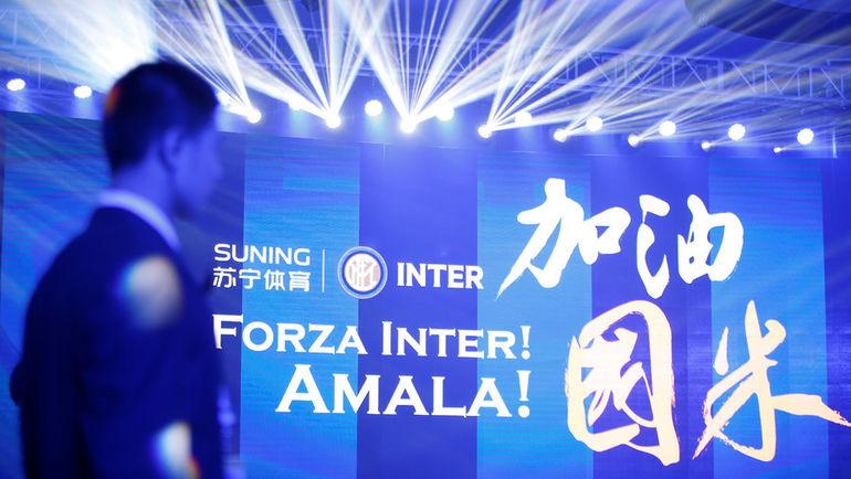 """В 2016 году Suning Holding Group купила 70 процентов акций миланского """"Интера"""". Фото Reuters"""