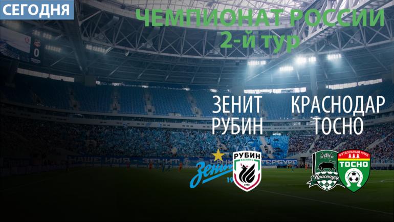 """""""Зенит"""" vs """"Рубин"""", """"Краснодар"""" vs """"Тосно"""". Фото «СЭ»"""