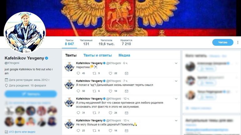 Твиттер Евгения Кафельникова.