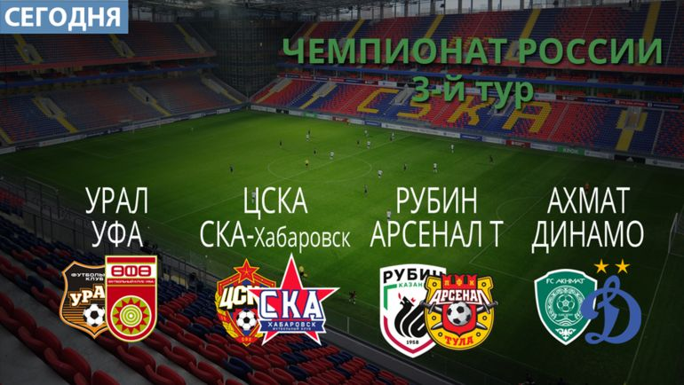 "ЦСКА vs ""СКА-Хабаровск"", ""Рубин"" vs ""Арсенал"", ""Урал"" vs ""Уфа"", ""Ахмат"" vs ""Динамо""."