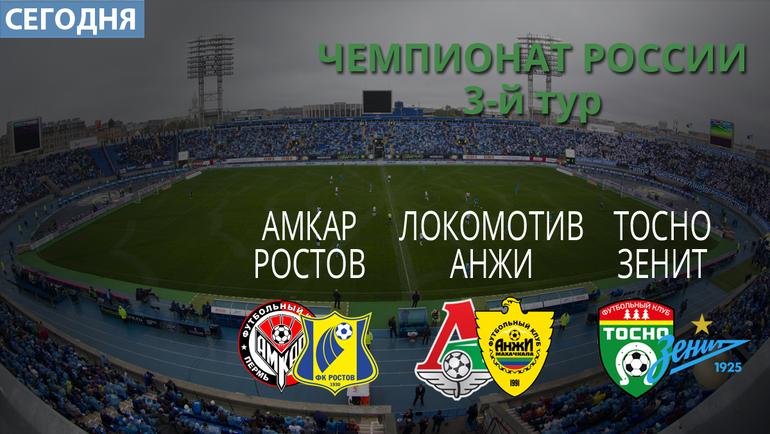 Сегодня - три матча 3-го тура РФПЛ. Фото «СЭ»