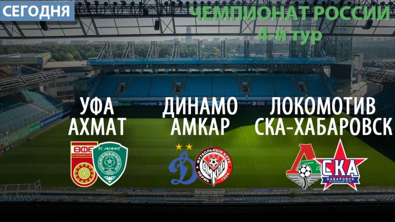 """Уфа"" vs ""Ахмат"", ""Динамо"" vs ""Амкар"", ""Локомотив"" vs ""СКА-Хабаровск""."
