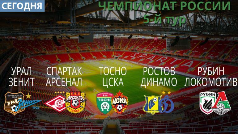 Прогноз на матч Спартак Москва Тосно
