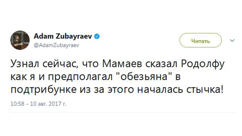 Сообщение Адама Зубайраева о драке и ее причинах. Фото twitter.com/AdamZubayraev