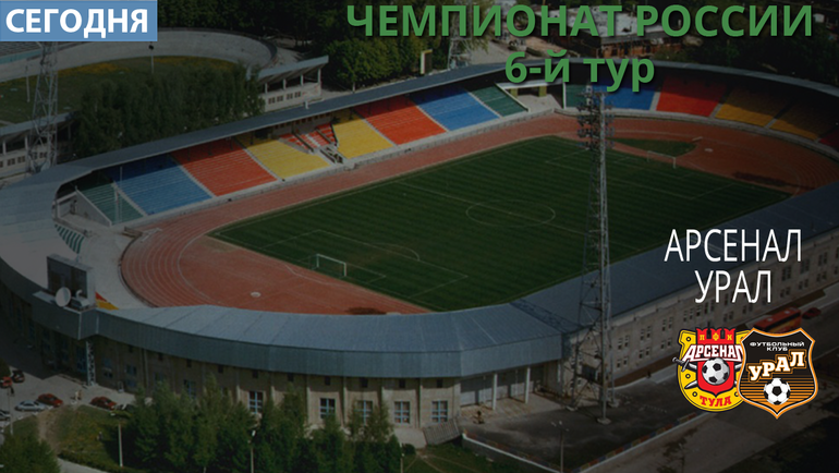 "Сегодня ""Арсенал"" - ""Урал"". Фото ""СЭ"""
