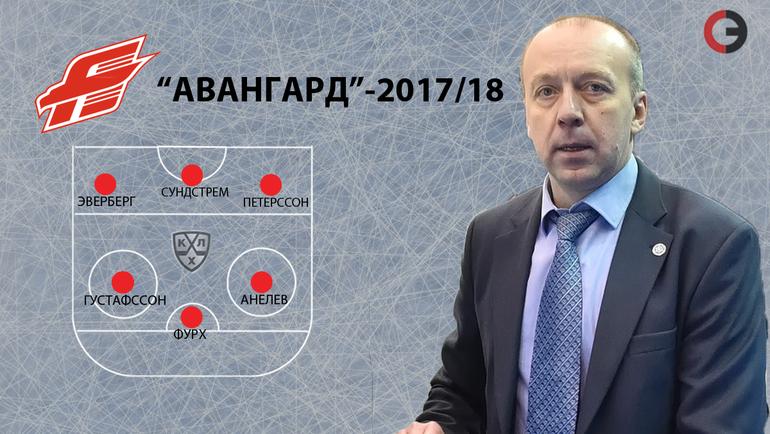 """""""Авангард""""-2017/18. Фото """"СЭ"""""""