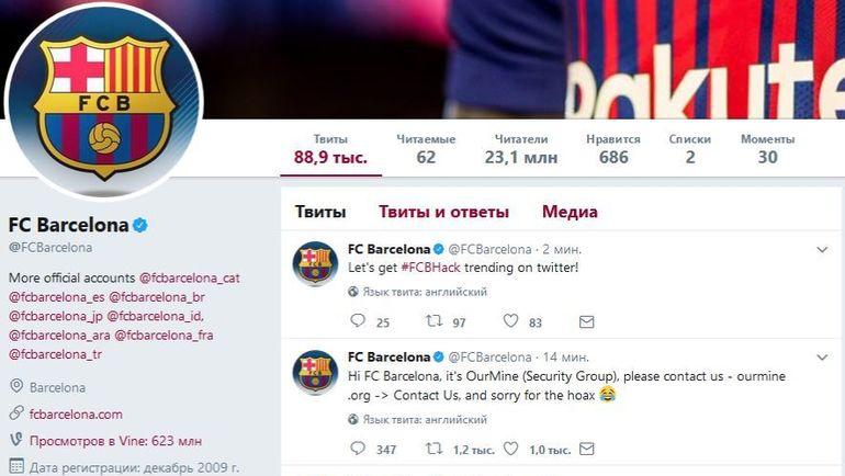 "Твиттер ""Барселоны""."