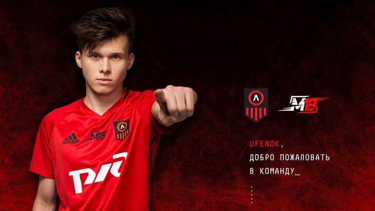"Роберт ""Ufenok"" Фахретдинов. Фото Loko eSports"