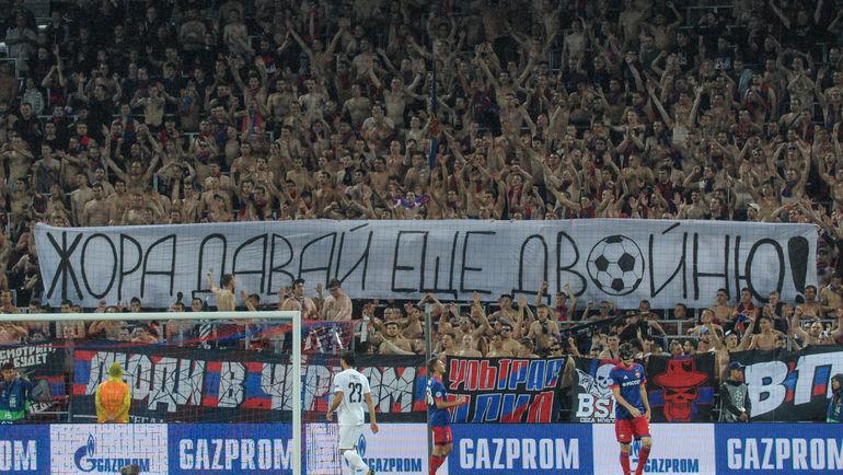 "Баннер армейских фанатов. Фото Дарья ИСАЕВА, ""СЭ"""
