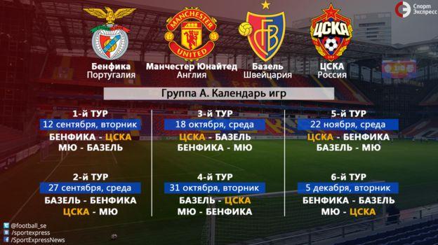 Календарь группы ЦСКА. Фото «СЭ»
