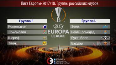 Лига Европы. Группы российских клубов. Фото «СЭ»