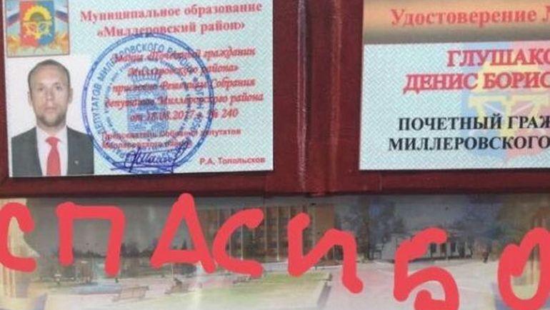 Грамота, полученная Денисом Глушаковым. Фото Инстаграм