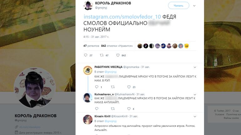 Твиттер Гнойного.