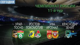 В воскресенье состоится четыре матча РФПЛ.