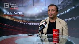 Игорь Рабинер.