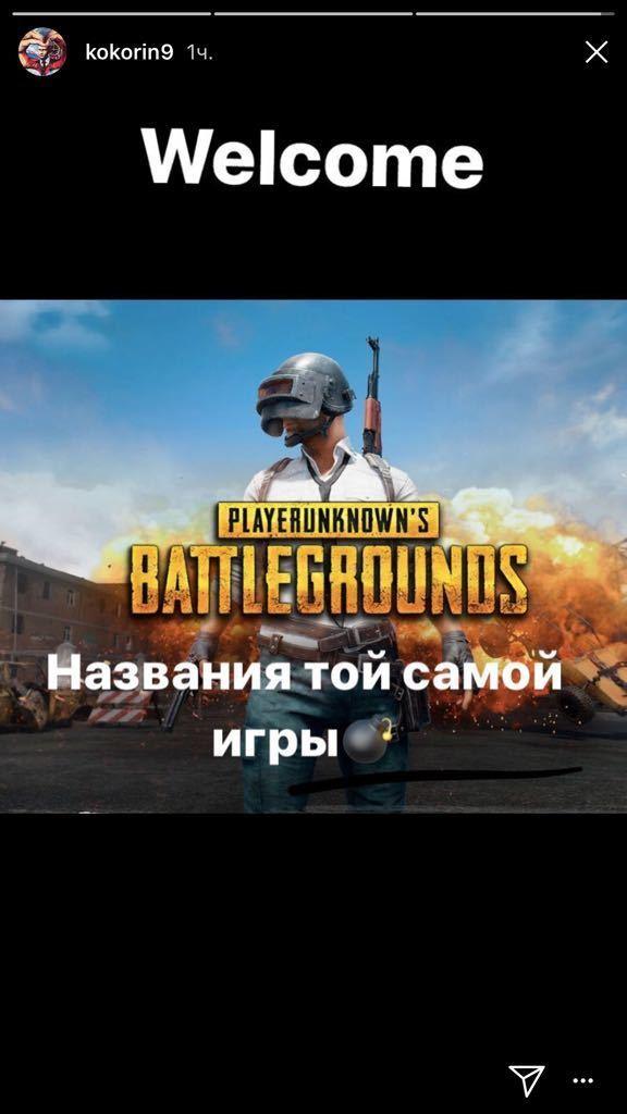 В среду Александр Кокорин объявил своим поклонникам название любимой игры.