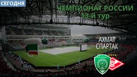 """Сегодня в Грозном - """"Ахмат"""" vs. """"Спартак""""."""
