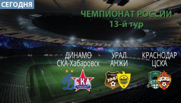 ЦСКА не выиграет в Краснодаре,