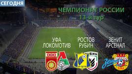 Сегодня - три матча 13-го тура премьер-лиги.