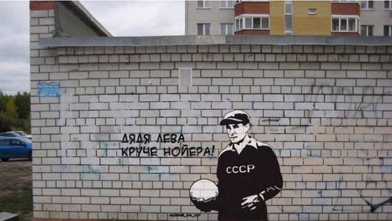 Граффити с изображением Льва Яшина.