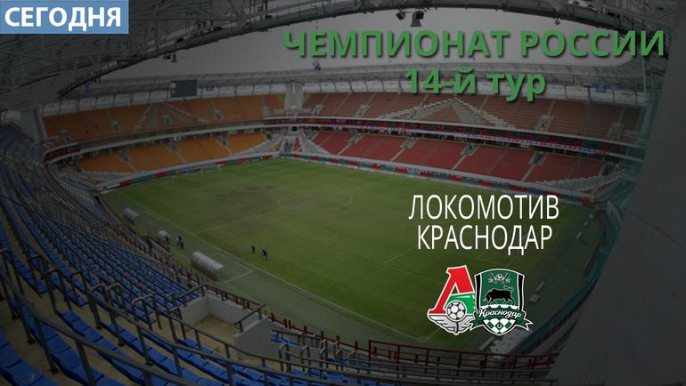 """""""Локомотив"""" vs """"Краснодар"""". Фото """"СЭ"""""""
