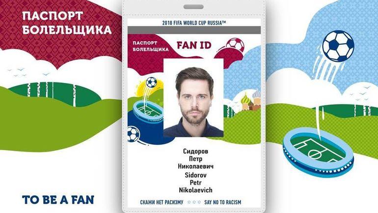 Дизайн паспорта болельщика на ЧМ-2018. Фото minsvyaz.ru