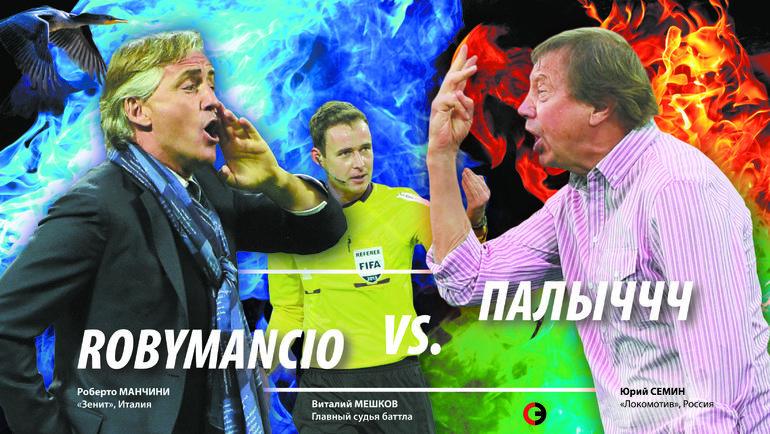 """Сегодня - """"Зенит"""" vs """"Локомотив"""". Фото """"СЭ"""""""