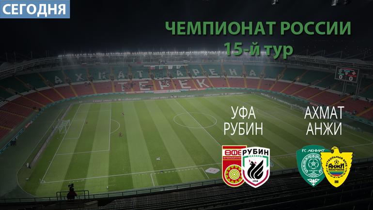 Сегодня - два матча 15-го тура РФПЛ. Фото «СЭ»