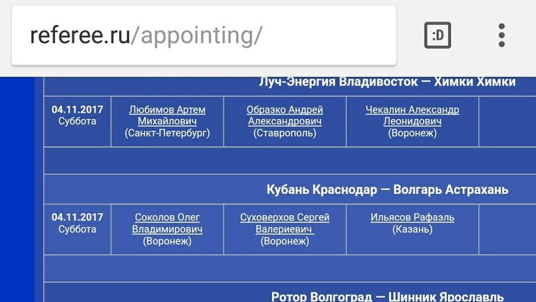 Назначения судей на 21-й тур ФНЛ.