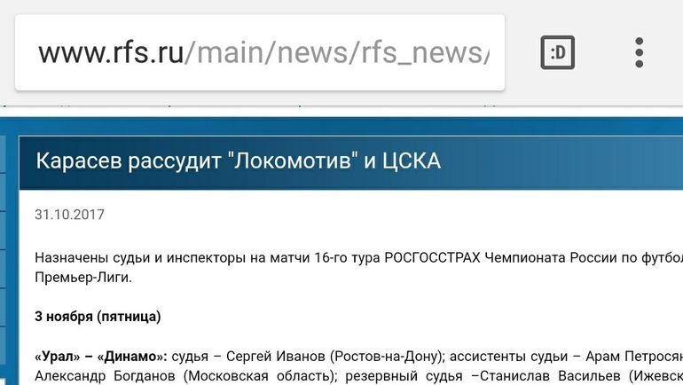 Назначения судей на 16-й тур РФПЛ.