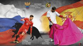 Сегодня - Россия - Испания.