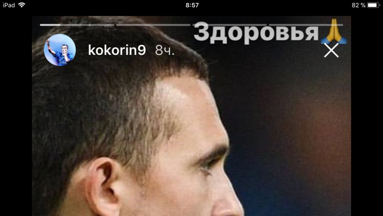 Александр Кокорин пожелал Андрею Луневу здоровья. Фото Инстаграм Александра Кокорина.