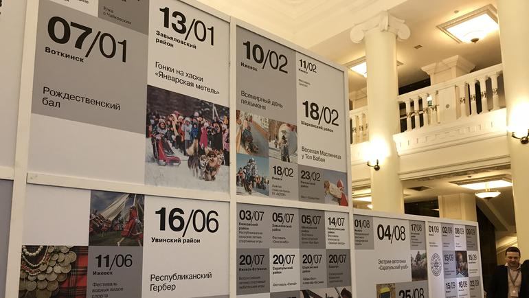 В Ижевске представили календарь событийного туризма Удмуртии на 2018 год.