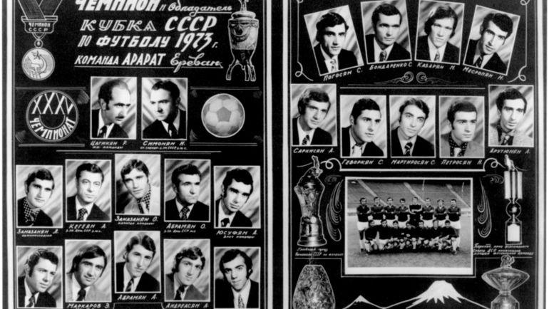 """""""Арарат"""", выигравший в 1973 году чемпионат и Кубок СССР."""