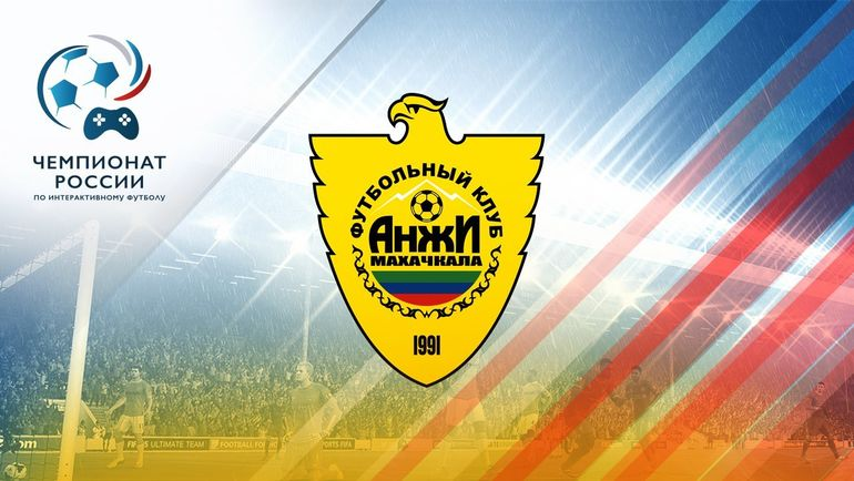 """Киберфутболист """"Анжи"""" включен в число участников гранд-финала чемпионата России по FIFA 18."""