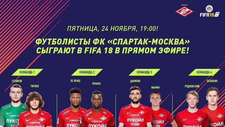 """Участники турнира """"Спартака"""" по FIFA 18. Фото vk.com/fcsm_official"""