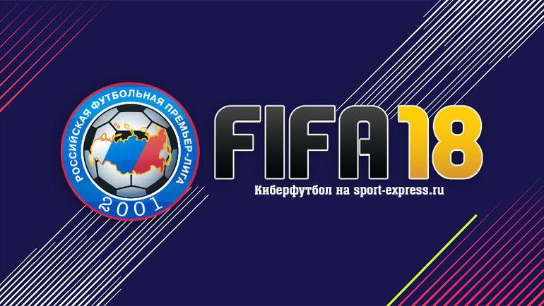 Символическая сборная РФПЛ в FIFA 18.