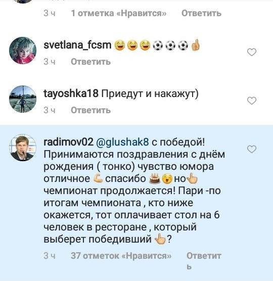 Скриншот со страницы Инстаграма Дениса ГЛУШАКОВА. Фото Инстаграм