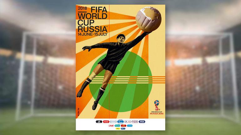 Официальный плакат чемпионата мира по футболу-2018. Фото FIFA