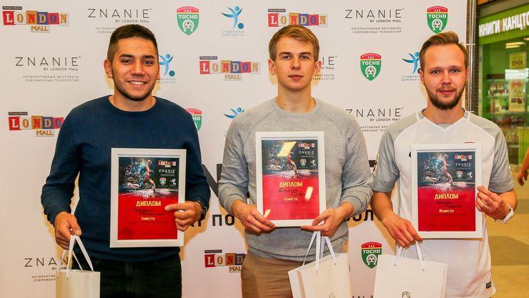 """Тройка призеров Tosno Cup в категории """"профессионалы"""". Фото vk.com/cfctosno"""
