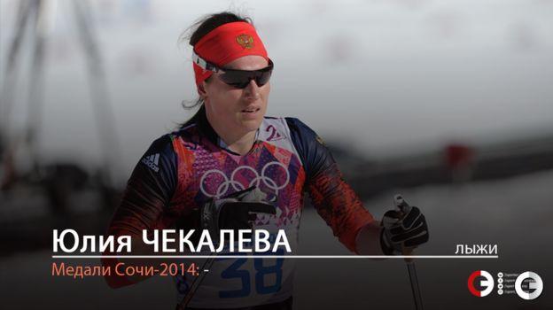 Юлия ЧЕКАЛЕВА. Фото