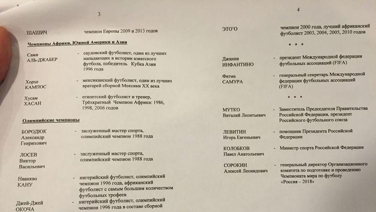 """Список участников встречи с Президентом России. Фото """"СЭ"""""""