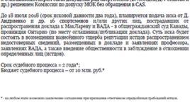 Федерация гребного спорта России опровергла информацию о подаче иска на Макларена