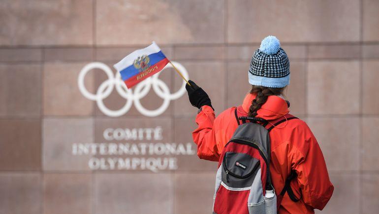 Вторник. Лозанна. Российский флаг у офиса МОК. Фото AFP