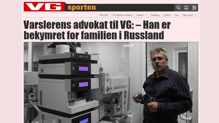Норвежское издание VG. Фото VG