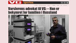 Норвежское издание VG.