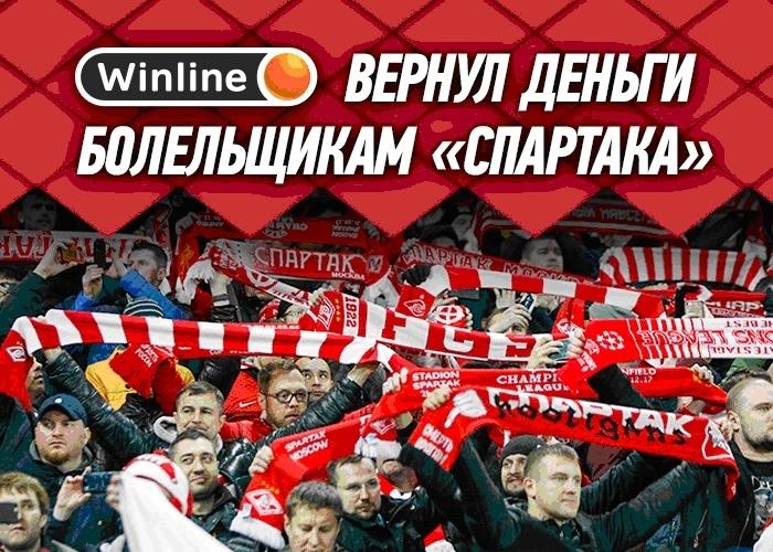 Winline поддержал спартаковских болельщиков.