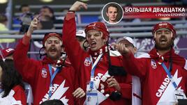 Канадские болельщики и специалисты думали, что Россия откажется от участия в Играх в Пхенчхане.